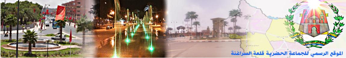 الموقع الرسمي للجماعة الحضرية قلعة السراغنة